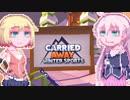 【CarriedAway】ゲレンデおねちゃんピック#15