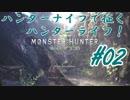 #02【MHW】ハンターナイフで征くハンターライフ!【クルルヤック編】