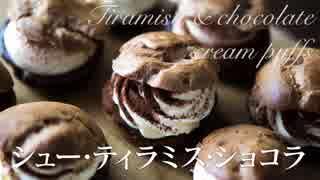 ティラミスと生チョコのシュークリーム【