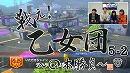 【マリオカートDX】戦え!乙女団~○本勝負~ 5-2戦目【ヤチル&コテカナ】