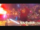【実況】新たな冒険へ!ゼルダの伝説 ブレスオブザワイルド ぱーと109