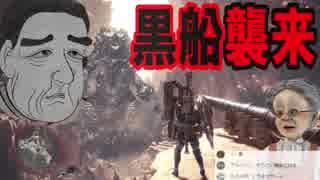 バーチャルおばあちゃんノモンハンワールド卍8【黒船襲来編】