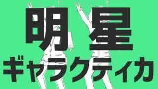 【身長差カップルで】明星ギャラクティカ 歌ってみた 【sakuya。×零】