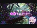 【MTG】結月ゆかりのモダン渡り【青黒フェ