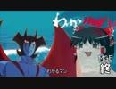 ゆっくりモン娘雑談解説!30~選べる子宮のショールーム(至言)悪魔娘編