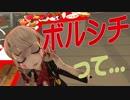 ゾンビ子 炎の料理回【ボルシチ編】