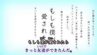 【ニコカラ】愛があれば。 【On Vocal】