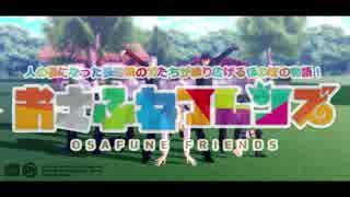 【MMD刀剣乱舞】長船フレンズ thumbnail