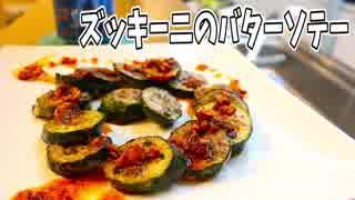【料理】ズッキーニのバターソテー【へべれけキッチン】