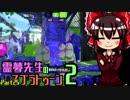 【ゆっくり実況】霊夢先生のスプラトゥーン2【Part25】
