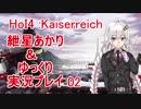 【HOI4】ゆっくり&ボイロ Kaiserreich 02【紲星あかり実況】