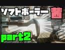 【Titanfall2】 ソフトボーラー茜 part2【VOICEROID実況】