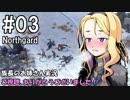 【NorthGard】族長のお姉さん実況 03【RTS】