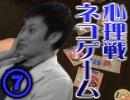 娯楽創造実験ラボラトリ #007「ボードゲームカフェ潜入編②」