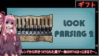 【80円】steam虚無ゲーLock Parsing 2 RT