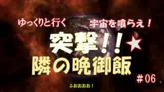 【ゆっくり実況】Stellaris 家畜道 #06【