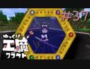 ゆっくり工魔クラフトS5 Part37【minecraft1.10.2】0153