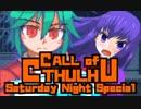 第74位:【MUGEN TRPG】CALL of CTHULHU -Saturday Night Special- Part15
