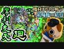 【モンスト実況】摩利支天廻よりも機材不良に苦戦する男【初...