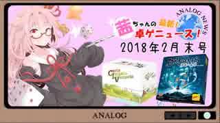 茜ちゃんのアナログゲームニュース! 201