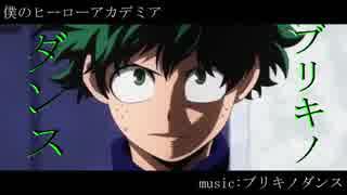 【MAD】僕のヒーローアカデミア【ブリキノ