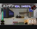 第66位:【Minecraft】 エンジンで動く、この世界で。Part41 【ゆっくり実況】