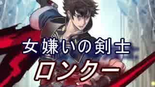 【FEヒーローズ】女嫌いの剣士 ロンクー特集