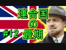 【HoI2】もうヘタリアとは言わせない!part12(ゆっくり実況)
