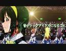 【2017年上半期ニコマス20選ED】 ♪(おんぷ) short.ver