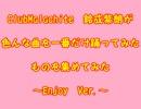 【鈴成紫朗】色んな曲を一番だけ踊ってみたものを集めてみたEnjoy Ver.