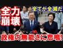 【韓国紙が文政権の無能さに悲鳴】 外交・安保・通商政策の全てが全滅だ!それに比...