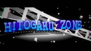HITOGAKU ZONE