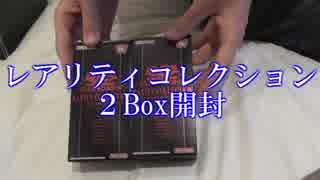 【遊戯王】レアリティコレクション2BOX開