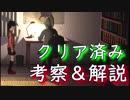 【実況】クリア済で恐くない!ゆめにっき考察解説プレイ part.2