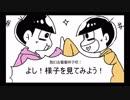 [おそ松さん手描き漫画]何か僕の兄さんの様子がおかしい