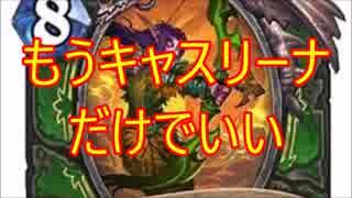 【Hearthstone】ハンター☆ part48【実況】