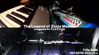 ゼルダの伝説(カセット版)をファミコン実機音源で合奏してみた【NES BAND 24th Live】