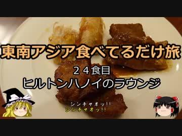 【ゆっくり】東南アジア食べてるだけ旅 24食目 ハノイヒルトンのラウンジ