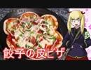 【NWTR食堂】餃子の皮ピザ【第42羽】