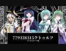 【CoC】779338315クトゥルフ【大いなるモール】・上