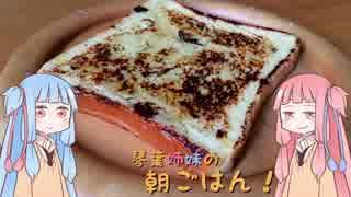 琴葉姉妹の朝ごはん!~フレンチトースト