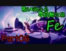 【ゲーム実況】歌い始める不思議な森 Fe【Part06】