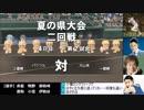 【栄冠ナイン】赤星世代で3年以内に甲子園優勝 part.3【パワプロ2016】