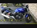 おバイクで沖縄本島0.8周 Part 11【CB400SF】
