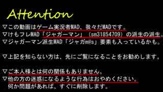 【我々だMAD】ワレワレダマン