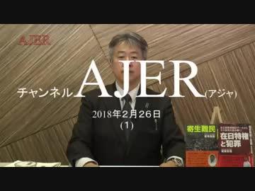 『共謀罪ではない「テロ等準備罪」①』坂東忠信 AJER2018.2.26(1)