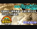 """【Foresight】 """"North Korea aims at"""" virtual currency """""""" Reason for just this """""""