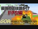 【日刊Minecraft】最強の匠は誰か!?FPS編 チキチキカオスレース第4章【4...
