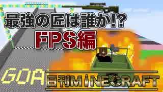 【日刊Minecraft】最強の匠は誰か!?FPS編 チキチキカオスレース第4章【4人実況】