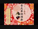 16‐30 解説□ 古文単語 「あてなり」~「あらまほし」~イメージで記憶につなげよう!~  【大学受験】【古文】【国語】